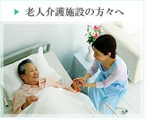 老人介護施設の方々へ