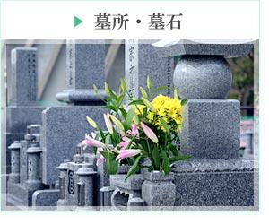 墓所・墓石