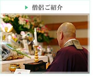 僧侶ご紹介
