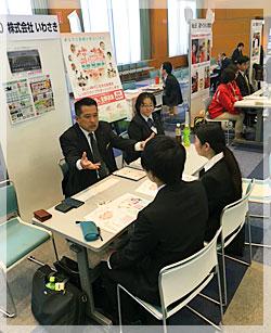「埼玉県西部地域企業合同説明会」に参加いたしました。